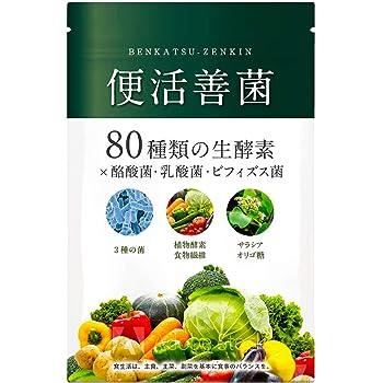 便活善菌 生酵素 酪酸菌 サプリ ビフィズス菌 乳酸菌 クロレラ配合 厳選13種配合 30日分