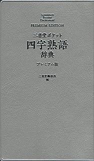 三省堂 ポケット四字熟語辞典 プレミアム版