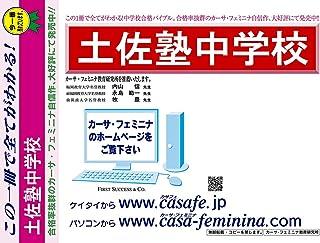 土佐塾中学校【高知県】 開運模試A1~10(セット1割引)