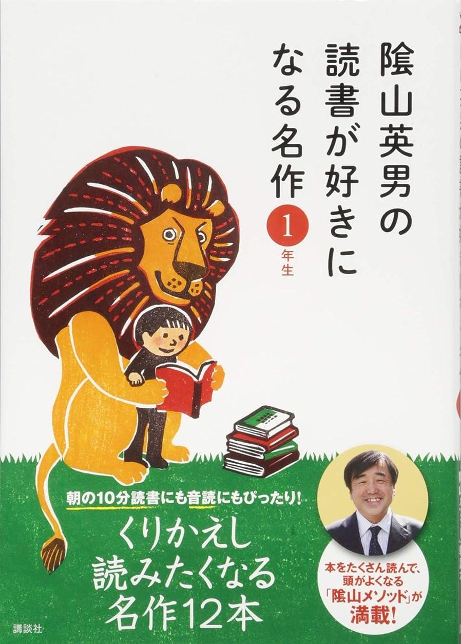 フリル検出優雅陰山英男の読書が好きになる名作 1年生