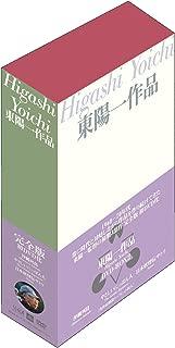 東陽一作品 DVD-BOX 2