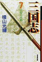 三国志 7 (潮漫画文庫)