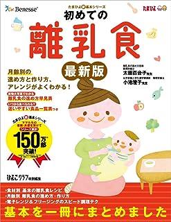 初めての離乳食 最新版 (たまひよ新・基本シリーズ)