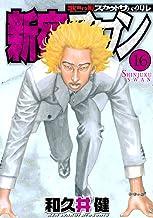 表紙: 新宿スワン(16) (ヤングマガジンコミックス) | 和久井健