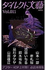 ダイレクト文藝マガジン 011号 「初登場 清田いちる / 牟礼鯨」 Kindle版