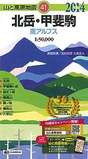 山と高原地図 北岳・甲斐駒 (登山地図 | マップル)