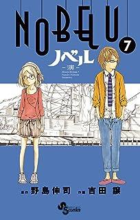NOBELU-演-(7) (少年サンデーコミックス)