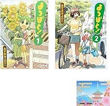 YOTSUBA & ! (YOTSUBATO) Japanese Comics 2 Books Bundle Set , Manga YOTSUBA& ! 1 , 2 and Original Sticky Notes