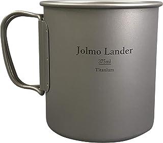 Jolmo Lander チタニウムダブルマグ チタンダブルカップ ハンドル付き リッド付き 350ml
