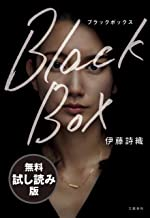 表紙: Black Box 無料試し読み版【文春e-Books】 | 伊藤 詩織