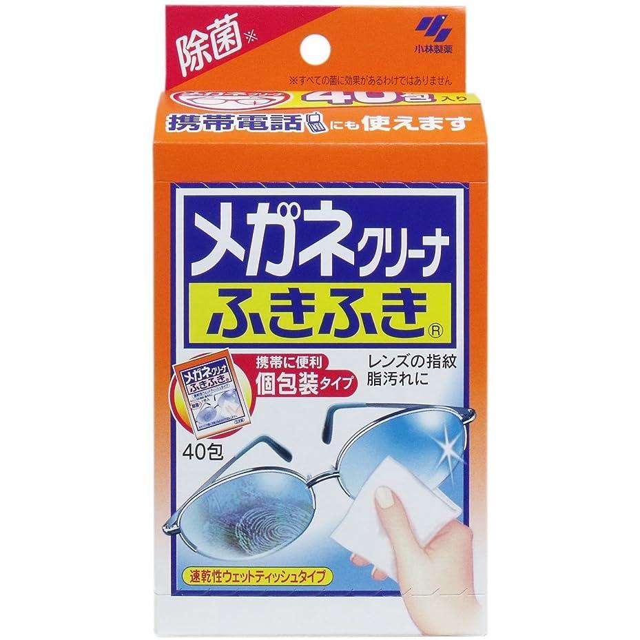 眼従順先例【まとめ買い】メガネクリーナふきふき 眼鏡拭きシート 40包(個包装タイプ) ×4個セット