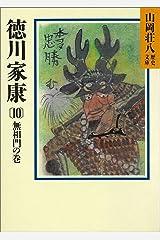 徳川家康(10) 無相門の巻 (山岡荘八歴史文庫) Kindle版