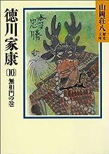 表紙: 徳川家康(10) 無相門の巻 (山岡荘八歴史文庫) | 山岡荘八