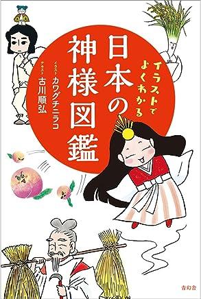 イラストでよくわかる 日本の神様図鑑