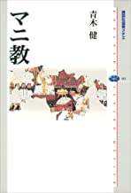 表紙: マニ教 (講談社選書メチエ) | 青木健