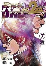 バビル2世 ザ・リターナー 7 (ヤングチャンピオン・コミックス)