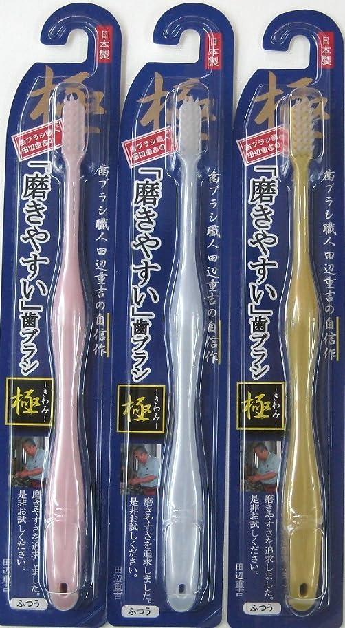 ブーストベルストローク歯ブラシ職人 田辺重吉の磨きやすい歯ブラシ 極 LT-09(12本入)