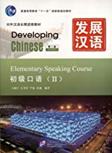 Developing Chinese: Elementary Speaking Course 2 (2nd Ed.) (w/MP3)