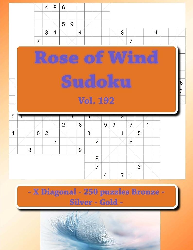 フォーム苦行版Rose of Wind Sudoku - X Diagonal - 250 puzzles Bronze - Silver - Gold - Vol. 192: 9 x 9 PITSTOP. The best sudoku for you.