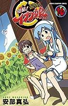 表紙: 侵略!イカ娘 16 (少年チャンピオン・コミックス) | 安部真弘