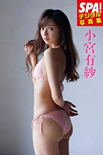 SPA!デジタル写真集 小宮有紗 (SPA!BOOKS)