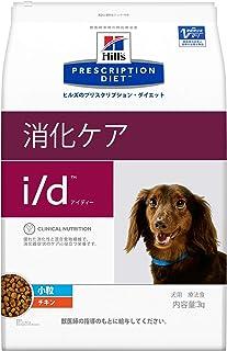 【療法食】 プリスクリプション・ダイエット ドッグフード i/d アイディー 小粒 チキン 3kg