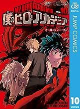 表紙: 僕のヒーローアカデミア 10 (ジャンプコミックスDIGITAL) | 堀越耕平