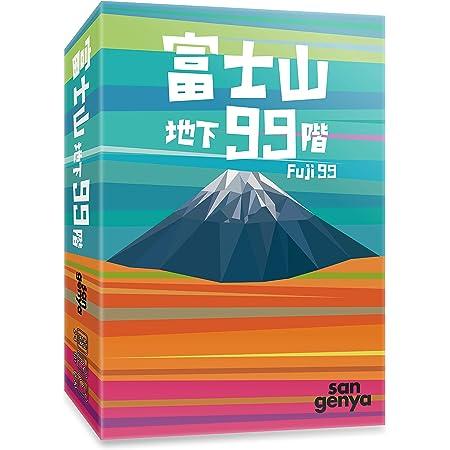 富士山地下99階