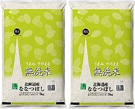 【令和元年産】無洗米 北海道産 ななつぼし 10kg (5kg×2袋) 【ハーベストシーズン】【精米】 【HARVEST SEASON】