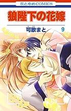 表紙: 狼陛下の花嫁 9 (花とゆめコミックス) | 可歌まと