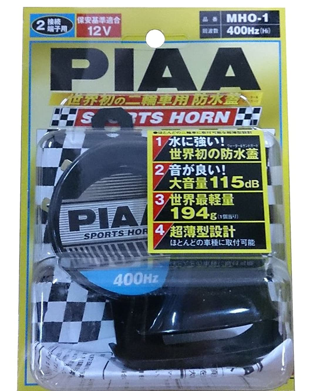 ツーリストぶどうそこからPIAA(ピア) スポーツホーン(右巻き) 400Hz 2端子 MHO-1