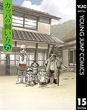 表紙: カッパの飼い方 15 (ヤングジャンプコミックスDIGITAL) | 石川優吾