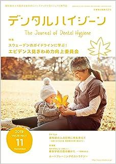 デンタルハイジーン スウェーデンのガイドラインに学ぶ!  エビデンス見きわめ力向上委員会  2019年11月号 39巻11号[雑誌](DH)