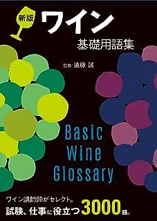 ワイン基礎用語集 新版