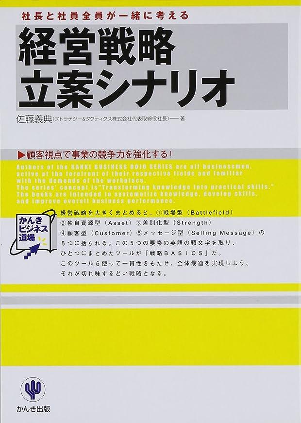 見分けるポルノ請求可能経営戦略立案シナリオ (かんきビジネス道場)