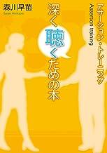 表紙: アサーション・トレーニング 深く聴くための本 アサーション・トレーニングシリーズ   森川早苗