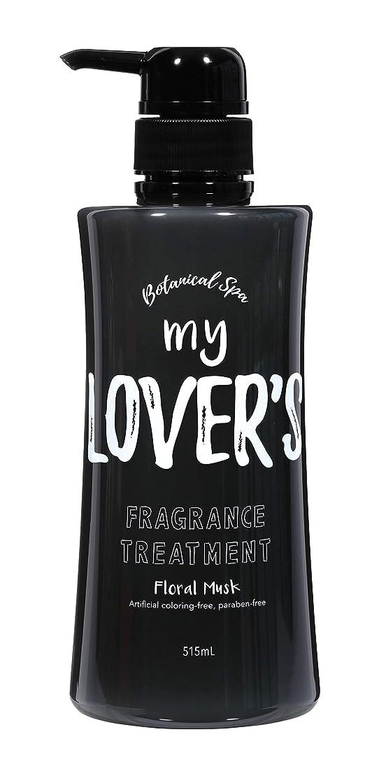 姪アンカーうまくやる()MY LOVER'S BTトリートメント フローラルムスクの香り 515ml
