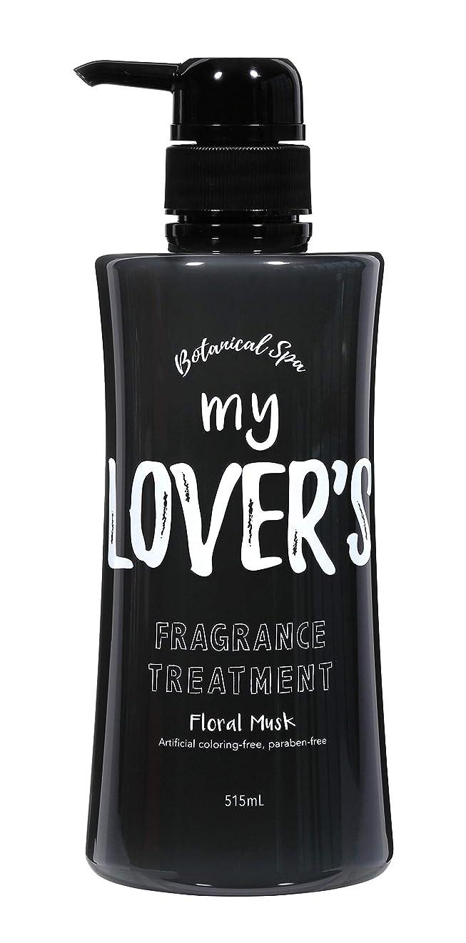医療の開発汚れたMY LOVER'S BTトリートメント フローラルムスクの香り 515ml