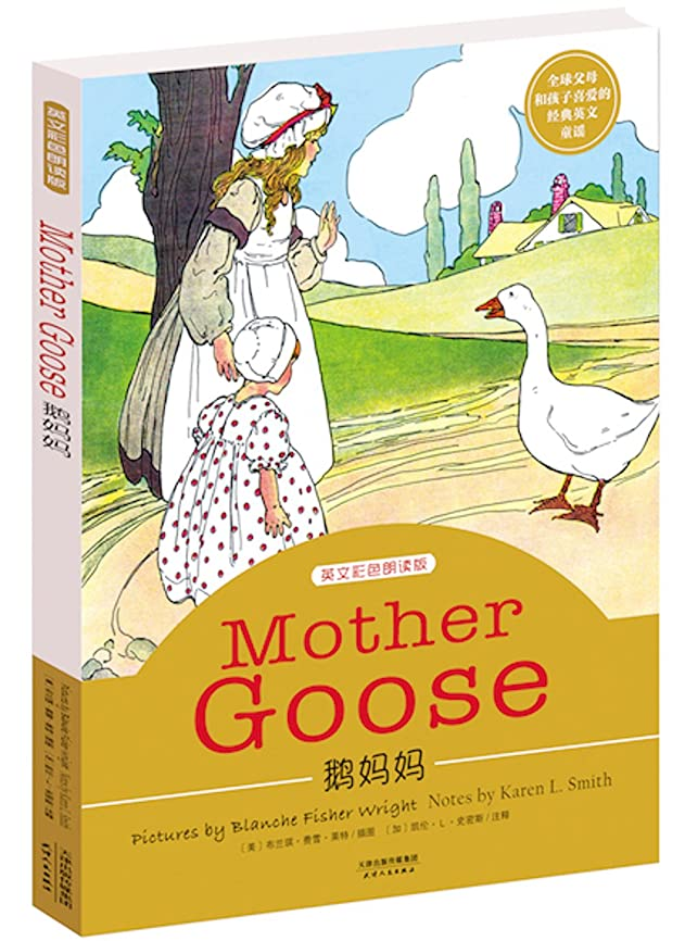 マスタード破裂宣教師Mother Goose: 305 Classical Nursery Rhymes: Original Illustrations With Notes by Karen Smith (English Edition)