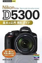 表紙: 今すぐ使えるかんたんmini Nikon D5300 基本&応用 撮影ガイド | MOSH books