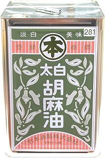 マルホン 太白胡麻油 16.5kg