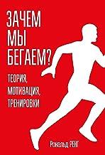 Зачем мы бегаем? Теория, мотивация, тренировки (Warum Wir Laufen) (Russian Edition)