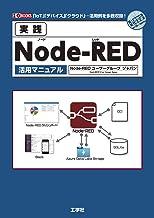 実践Node-RED活用マニュアル (I・O BOOKS)