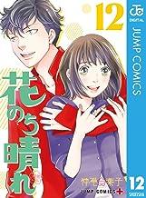 表紙: 花のち晴れ~花男 Next Season~ 12 (ジャンプコミックスDIGITAL) | 神尾葉子
