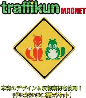 道路標識 マグネット ステッカー 指示標識・超レア キツネとたぬき※本物のデザインデータと素材を使用・専門業者だからこそできる商品です