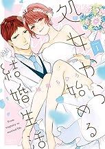 表紙: 処女から始める結婚生活【単行本版】(1) (ショコラブCOMICS) | 柚樹ちひろ