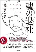 表紙: 魂の退社―会社を辞めるということ。 | 稲垣 えみ子