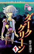 表紙: ダークグリーン(1) (フラワーコミックス)   佐々木淳子