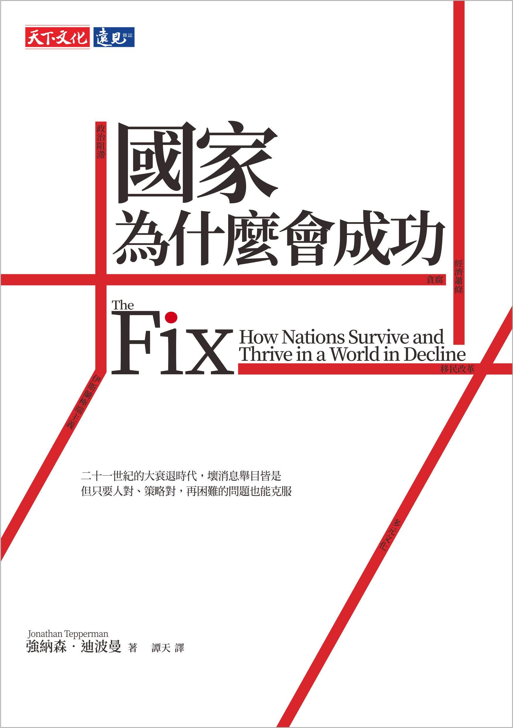 國家為什麼會成功: The Fix (Traditional Chinese Edition)