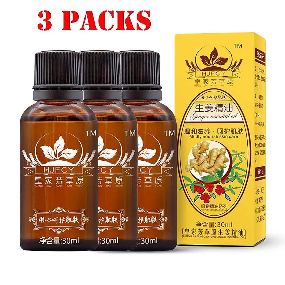 コンプリート口述するエレガント100%天然エッセンシャルオイル、生姜エッセンシャルオイル、高品質治療グレードエッセンシャルオイルマッサージエッセンシャルオイル 30ml - 3 pack
